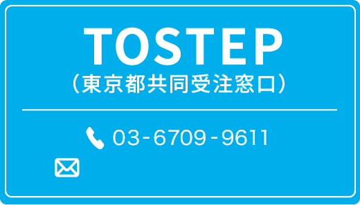 TOSTEP       (東京都共同受注窓口) center@selpjapan.net