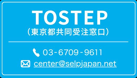 TOSTEP         (東京都共同受注窓口) 03-6709-9611
